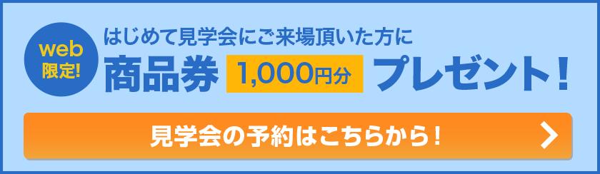 クオカード1000円プレゼント!